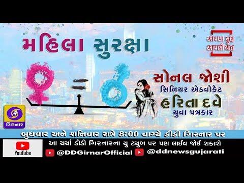 Live | Women Safety | મહિલા સુરક્ષા | Aapna Mudda Aapni Vaat | આપણા મુદ્દા આપણી વાત