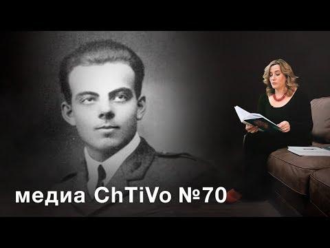 "Медиа ChTiVo 70. Антуан де Сент-Экзюпери ""Маленький принц"""
