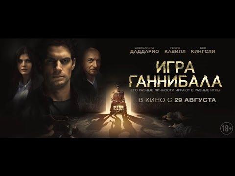 Игра Ганнибала / Nomis — Русский трейлер (2019)