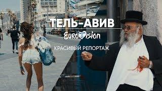 Евровидение 2019, Зена, Лазарев и разный Тель-Авив | красивый репортаж Onliner
