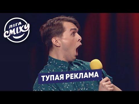 Веселящий газ на передаче Жди Меня - Короли Турбаз   Лига Смеха в Одессе 2020