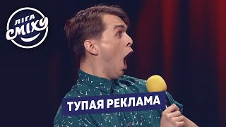Веселящий газ на передаче Жди Меня Короли Турбаз Лига Смеха в Одессе 2020