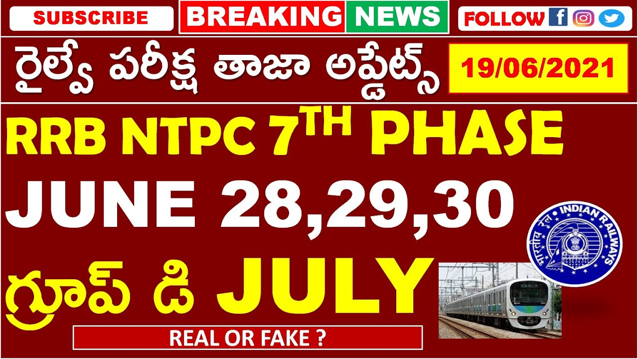 RRB EXAM UPDATES 19-06-2021 | NTPC 7TH PHASE EXAM DATES |RRB GROUP D EXAM DATES