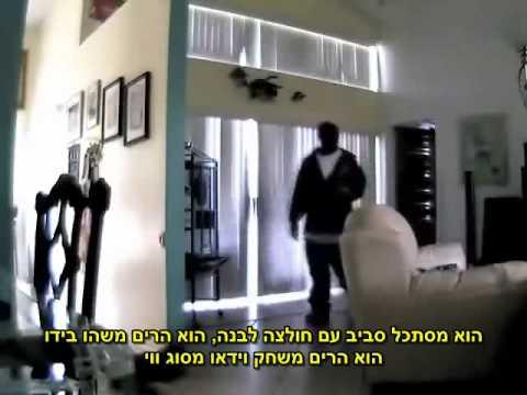 אישה צופה בביתה נשדד דרך מצלמת וידאו