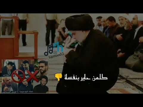 رد على ابو دعاء كاظم العيساوي  حمله قاطعوهم  سيد بهاء و علي زوره