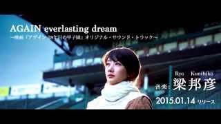 夢のつづき instrumental