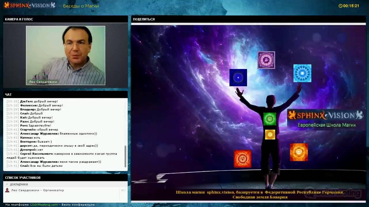 Европейская школа магии mastery of the spirit виртуальное гадание на таро три карты