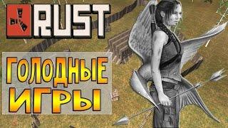 [СТРИМ] Rust XaoS - Очень голодные игры