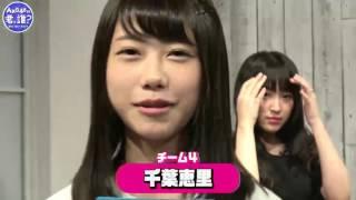2017年07月24日18時54分28秒 AKB48の君、誰? 野村奈央、 西川怜、 山邊歩夢、 千葉恵里.