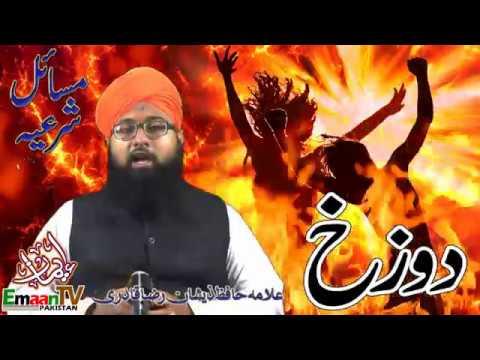Dozakh Ka Azab Jahannam Ki Aag Program Masail Shariah on Emaan TV Pakistan