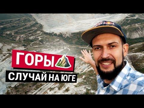 Развалины в горах! Новороссийск, прогулка в горы Краснодарского края. Однодневный поход