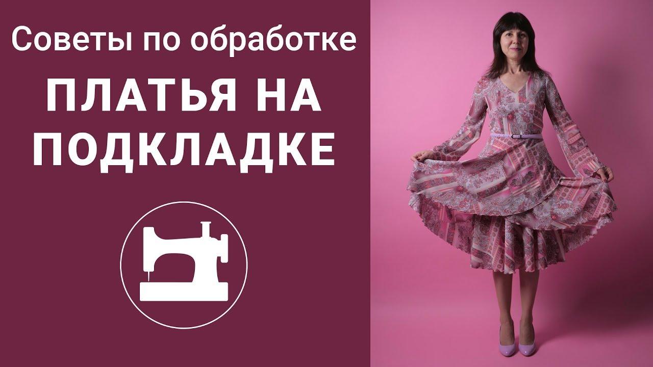 Советы по обработке платья на подкладке.