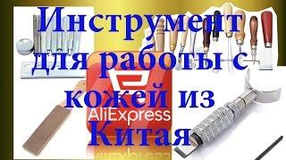 Посылка из Китая, инструменты для работы с кожей(, 2016-12-05T19:03:05.000Z)