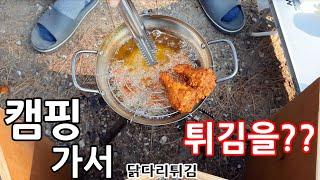퀀센스 스테인레스 미니 튀김냄비 세트 리뷰 캠핑 튀김 …