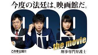 『99.9-刑事専門弁護士-THE MOVIE』超特報2