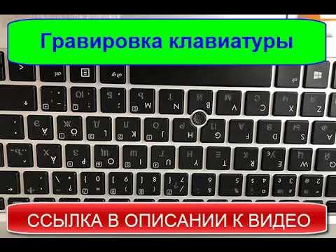 Клавиатура лазерная гравировка клавиш