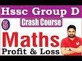 Download Video 3:00 PM- Maths By Anil Poonia Sir/HSSC Group- D Crash Course(Class-5)