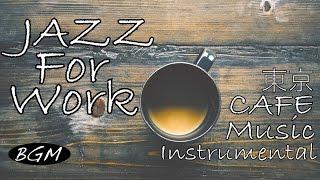 カフェmusic!ジャズ+ボサノバインストゥルメンタル!作業用や勉強用に!オシャレなjazz+bossaでゆったり時間を!