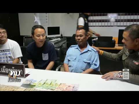 ข่าวเด่นอาชญากรรม อันดับ 3 ประจำปี59 - วันที่ 28 Dec 2016 Part 10/19