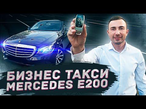 Яндекстакси / Бизнес такси /Таксую на Mercedes-Benz E200 / Позитивный таксист