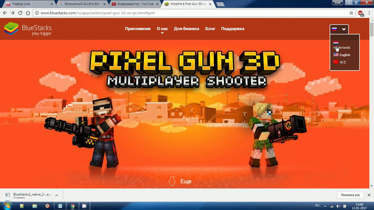 Играйте в pixel gun 3d на pc и mac с bluestacks android emulator.