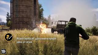 Far Cry 5 — Акула Бошоу