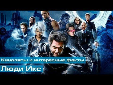 Люди Икс: Киноляпы и интересные факты