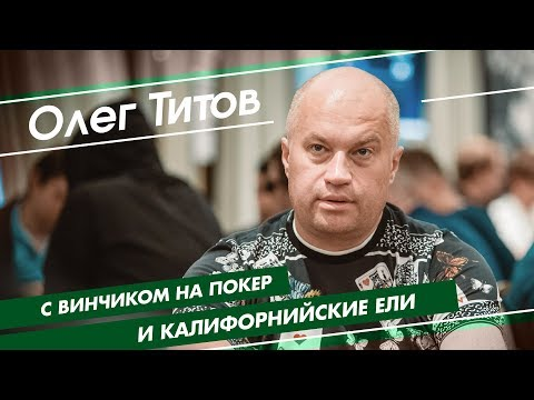 WSOP-C Russia: Олег Титов
