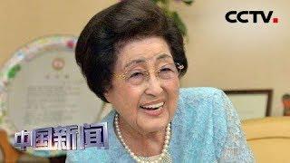 [中国新闻] 韩国前总统金大中遗孀李姬镐逝世 | CCTV中文国际