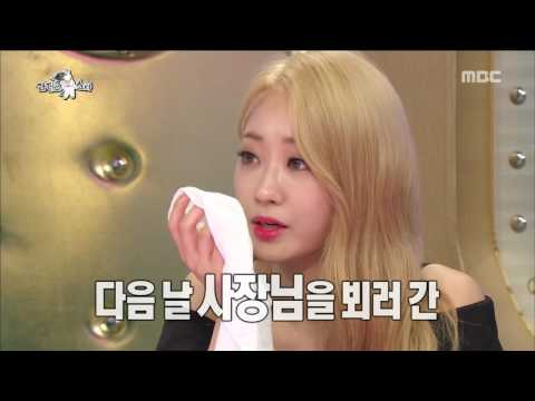[RADIO STAR] 라디오스타 - The story of Kyungri's hateful comments 20160803