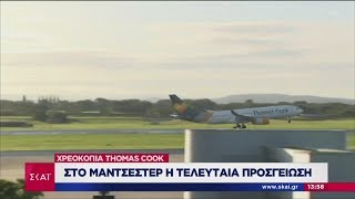 Ειδήσεις Μεσημβρινό Δελτίο   Thomas Cook: Χρεοκόπησε το ιστορικότερο γραφείο τουρισμού   23/09/2019