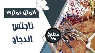 ناجتس الدجاج - ايمان عماري