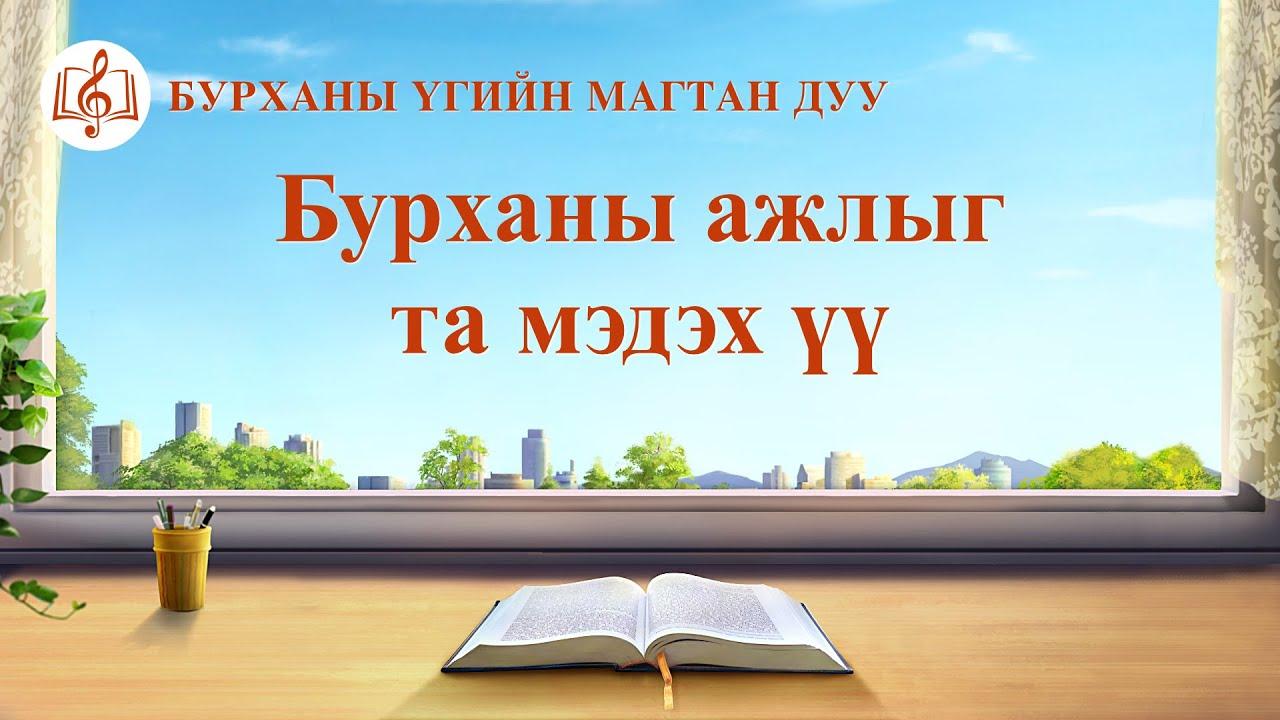 """Сайн мэдээний магтан дуу """"Бурханы ажлыг та мэдэх үү"""" (Lyrics)"""