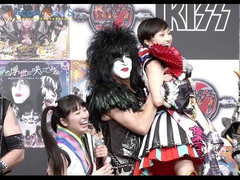 KISSがももクロにデレデレ‼ 『KISS来日記者会見』ももいろクローバーZとコラボレーション