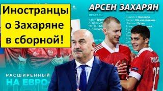 Захарян вызван в сборную России иностранцы в восторге