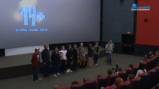 Петербургская премьера фильма «14+» в программе «Окно в кино»