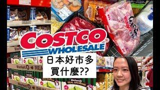 來逛逛日本的COSTCO!日本的好市多很好買?東西跟台灣的很不一樣~