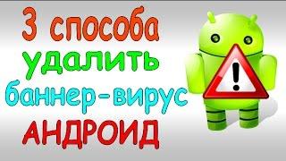 видео Вирусы на Samsung лечим!!