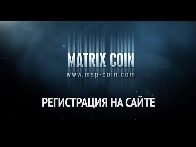 Matrix Coin. Регистрация на сайте