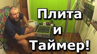 Как зациклить таймер на индукционной плите. Информация от Сергея и Григория.