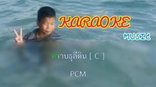 [ตราบธุลีดิน] Karaoke Music