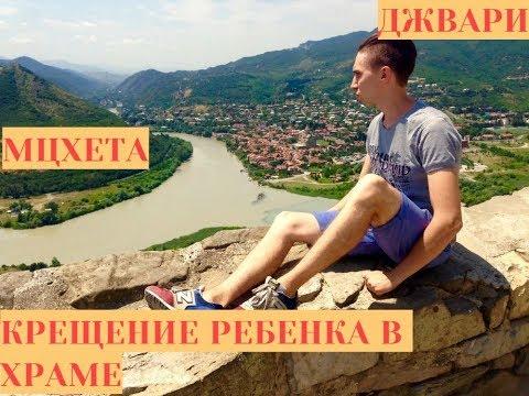ГРУЗИЯ 2019/МЦХЕТА/ДЖВАРИ/СТАЛ КРЕСТНЫМ ОТЦОМ