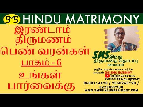 இரண்டாம் திருமணம் பெண் வரன்கள் / Second marriage bride profiles - Part 6. Call - 9600114428