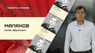 Руслан Алехин о подвиге Бориса Малахова
