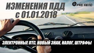 видео Изменения в ПДД с 1 января 2018 года