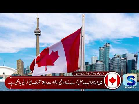 How to get a scholarship to study in a university of Canada part 1.