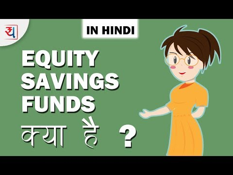 Equity Savings Funds क्या है? | Equity Savings Funds in Hindi