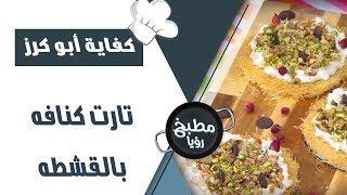 تارت كنافه بالقشطه - كفاية أبو كرز