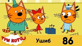 Три кота | Серия 86 | Ушиб
