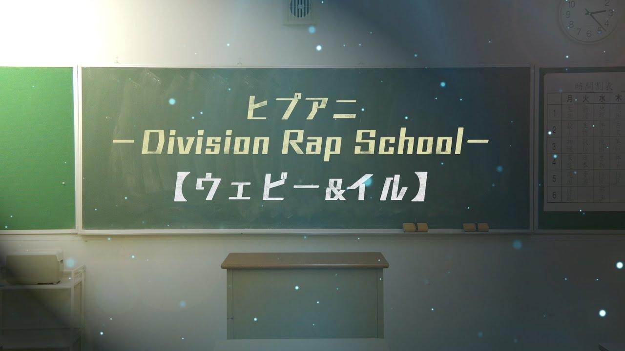 「ヒプアニ -Division Rap School-」#11【ウェビー&イル】